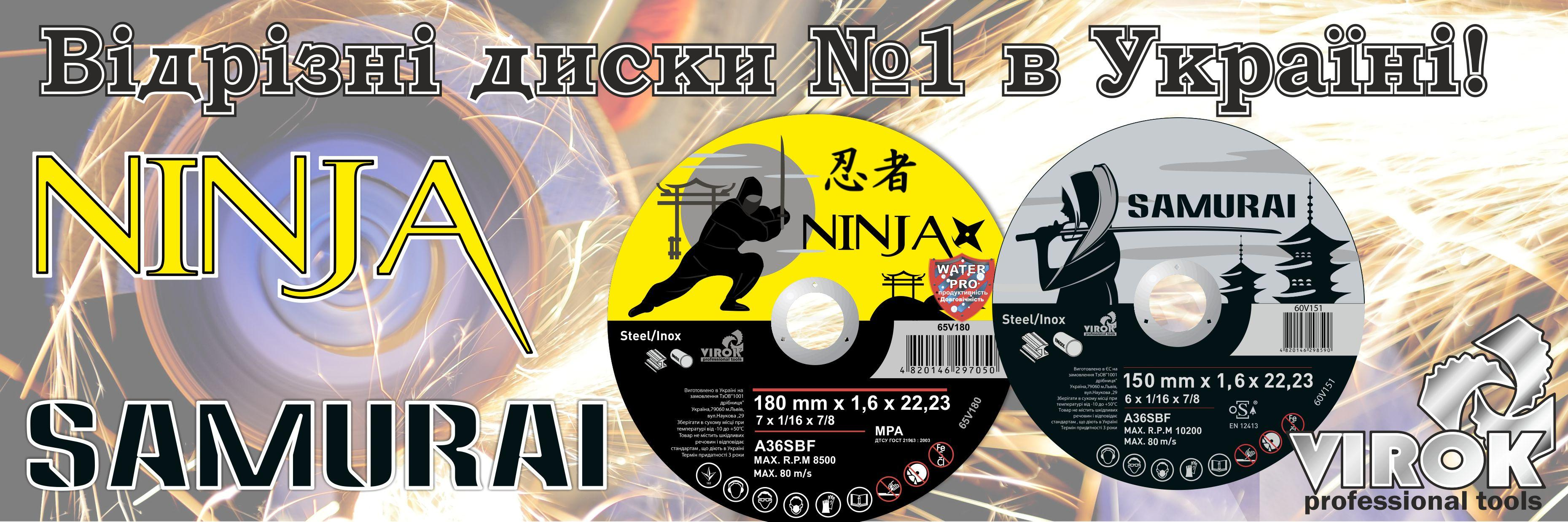 ninja samuray