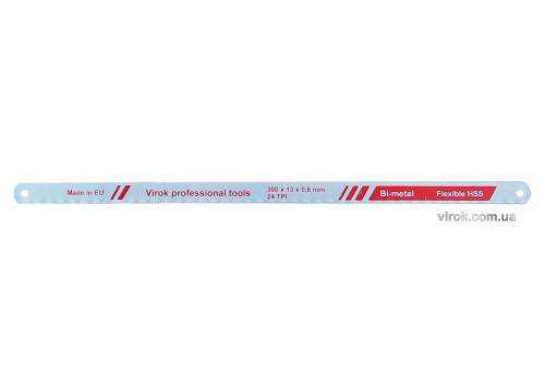 Полотно по металу одностороннє, бі-металічне TM VIROK 300x13х0,6 мм, для ножівки, уп. 5 шт.
