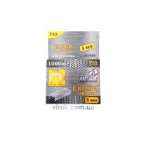 Скобы закаленные для степлера ТМ VIROK Т53 8 мм 1000 шт