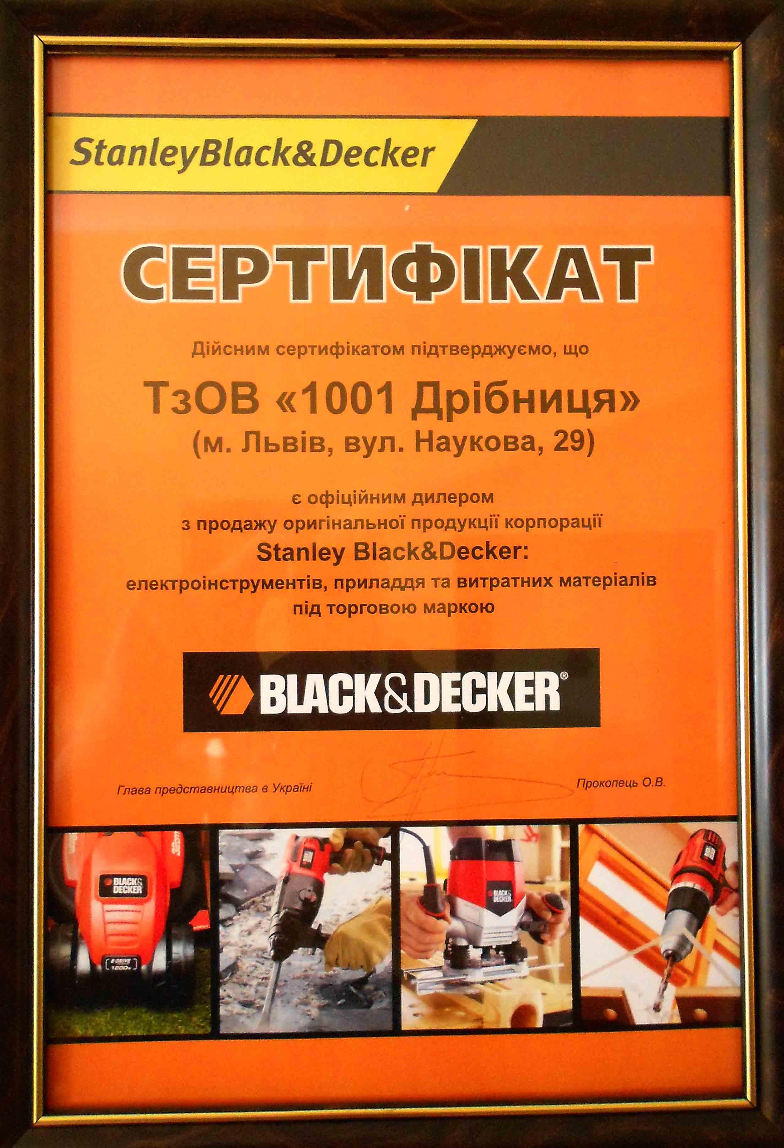 Офіційні дилери Black&Decker