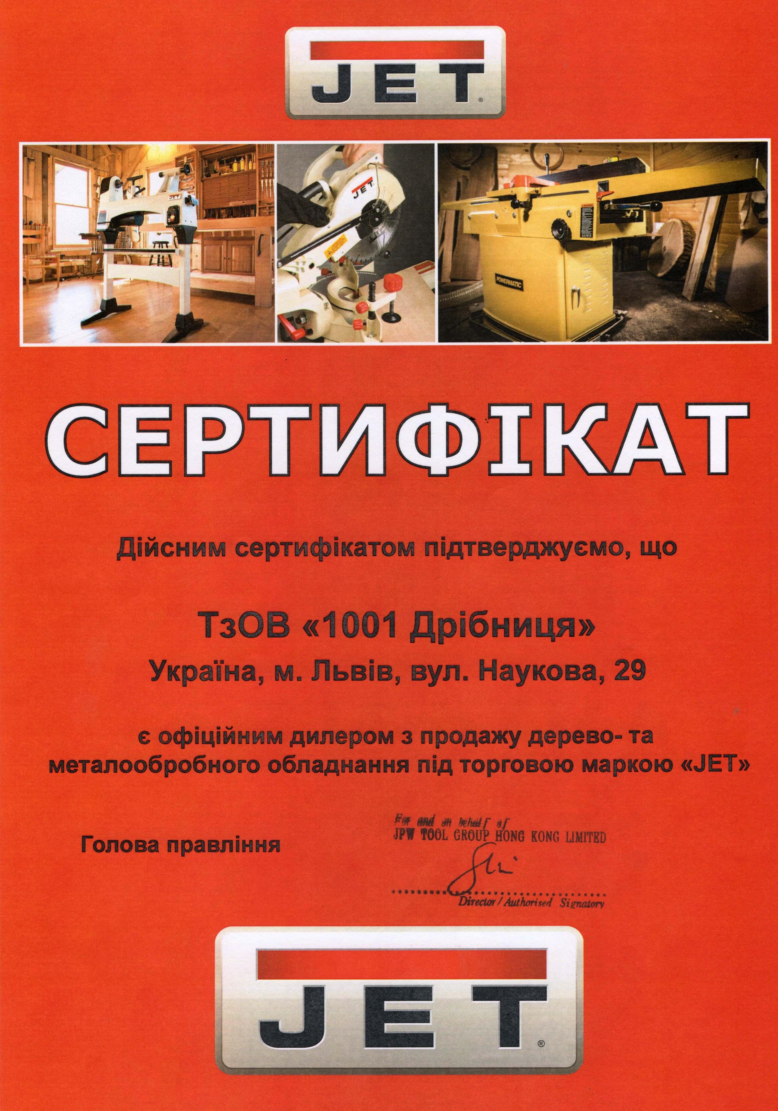 Офіційні дилери JET Tools