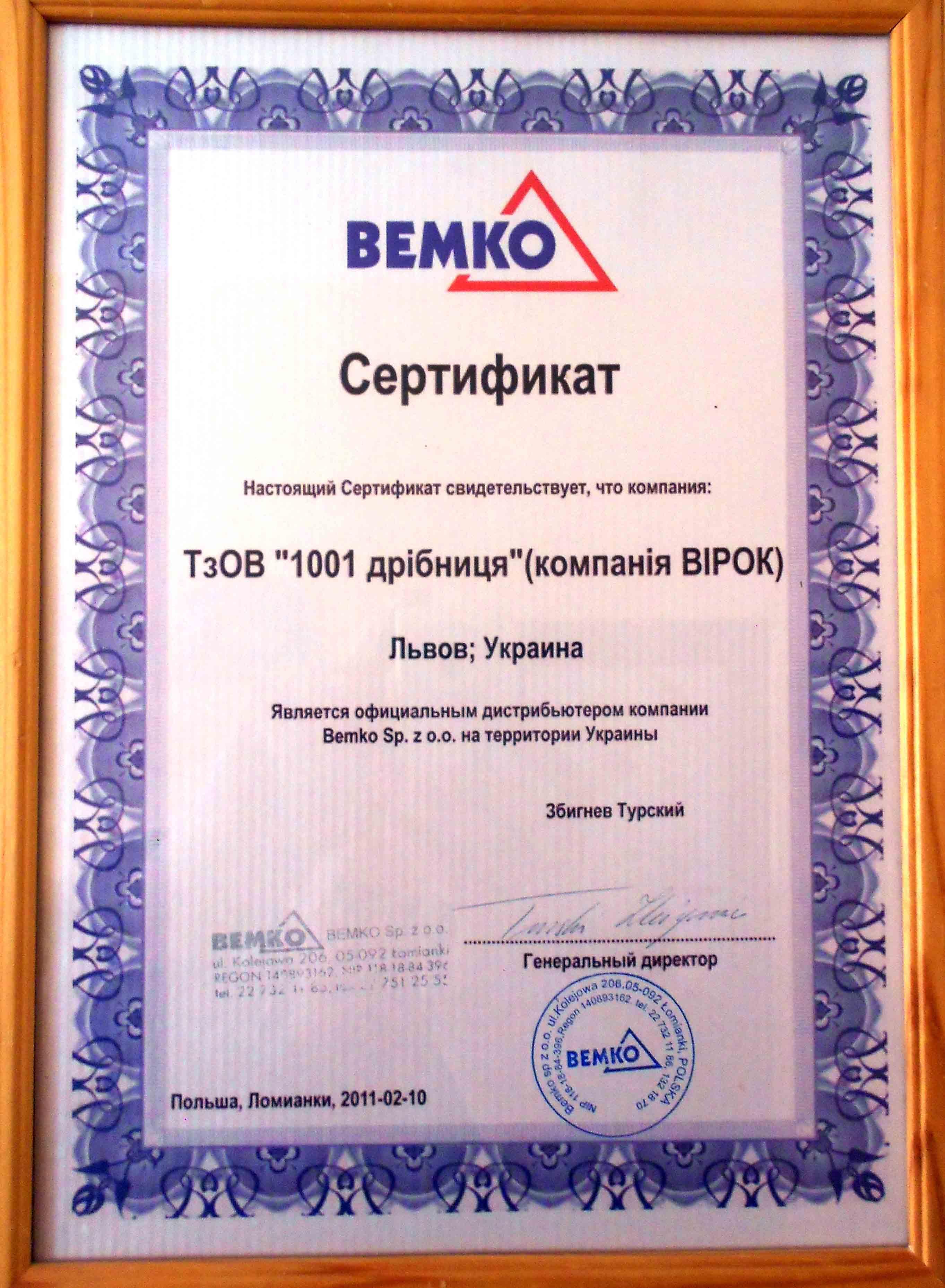 Офіційні дилери Bemko