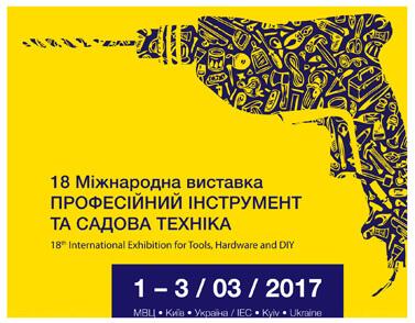 Міжнародна виставка Intertool
