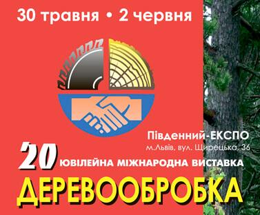 ХХ Юбилейная выставка ДЕРЕВООБРАБОТКА