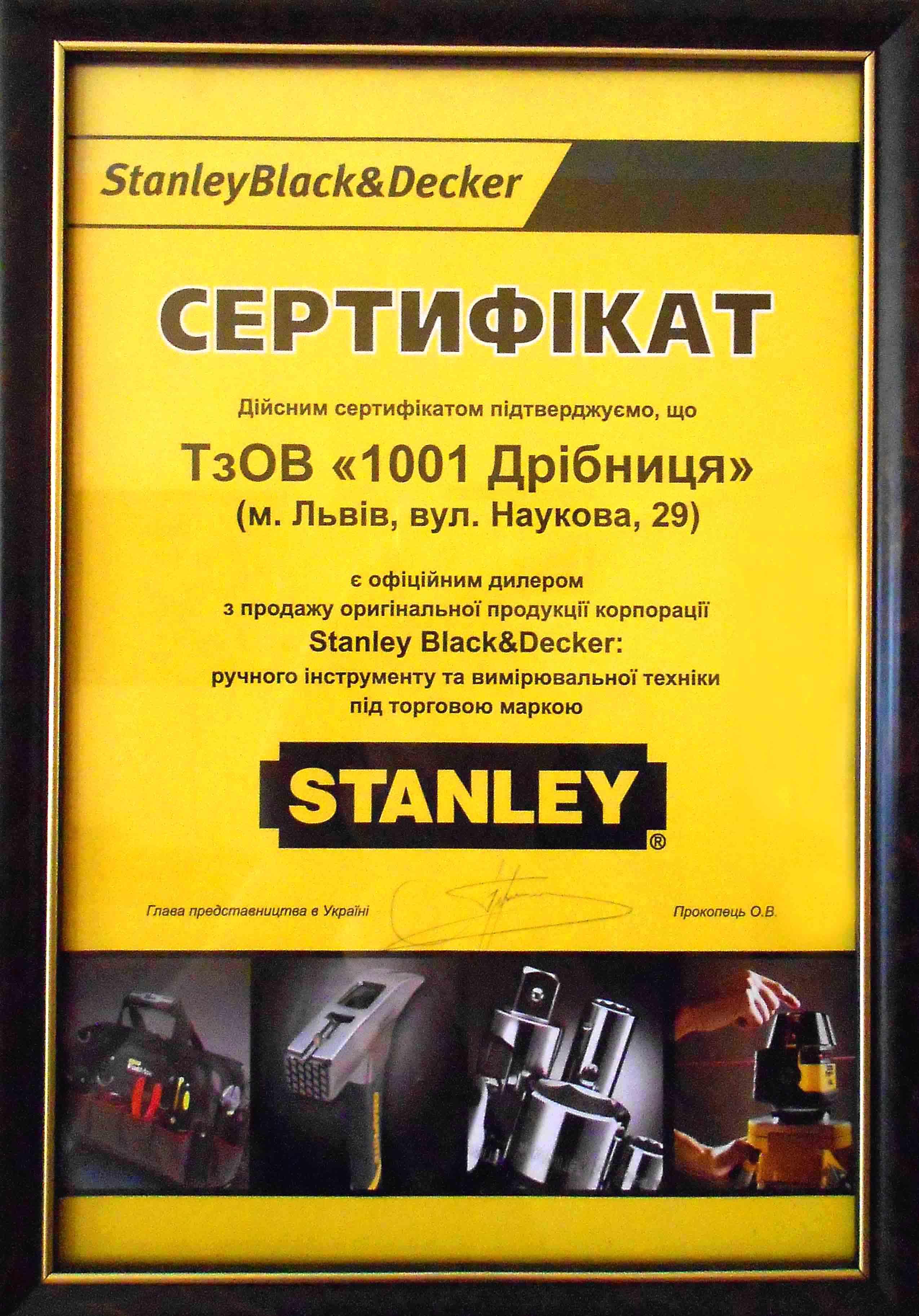 Офіційні дилери Stanley
