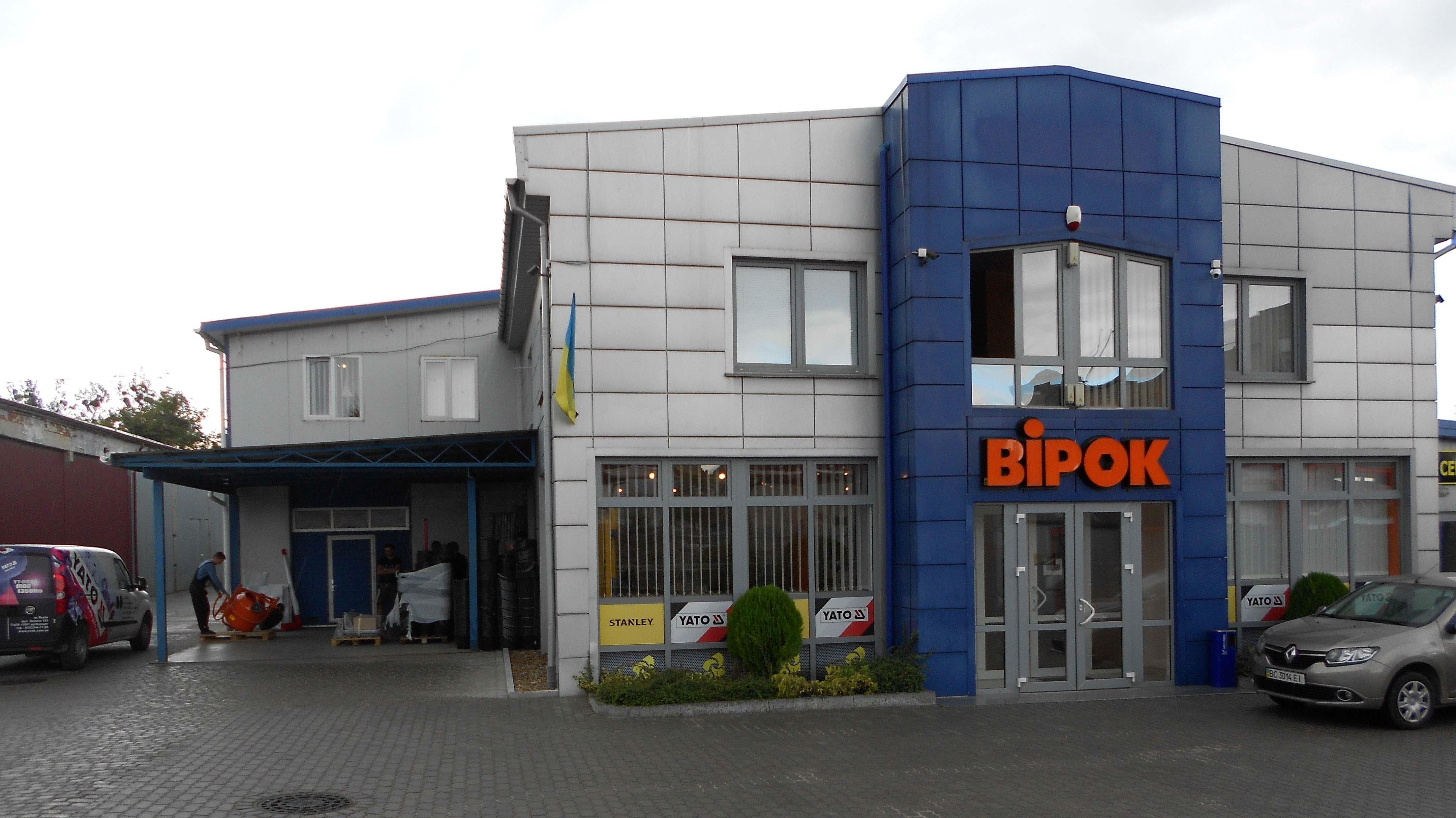 Центральный склад и офис в. Львов